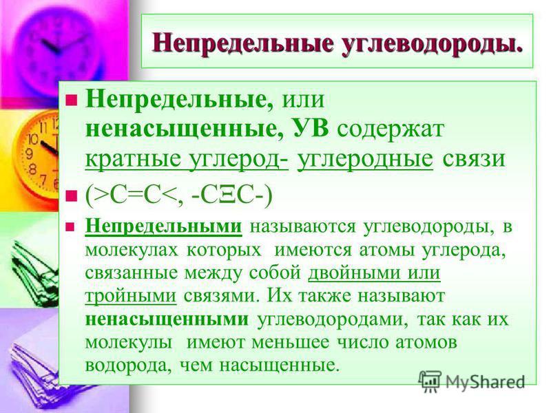 Непредельные углеводороды. Непредельные, или ненасыщенные, УВ содержат кратные углерод- углеродные связи (>C=C<, -CΞC-) Непредельными называются углеводороды, в молекулах которых имеются атомы углерода, связанные между собой двойными или тройными свя