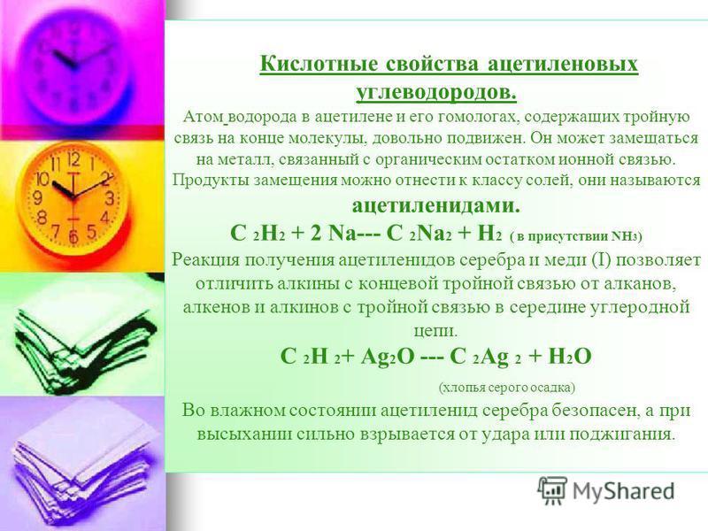 Кислотные свойства ацетэленовых углеводородов. Атом водорода в ацетэлене и его гомологах, содержащих тройную связь на конце молекулы, довольно подвижен. Он может замещаться на металл, связанный с органическим остатком ионной связью. Продукты замещени