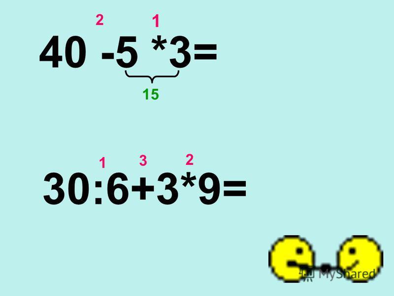 Вывод: Если в выражениях без скобок есть только сложение и вычитание или только умножение и деление, то они выполняются по порядку слева направо.