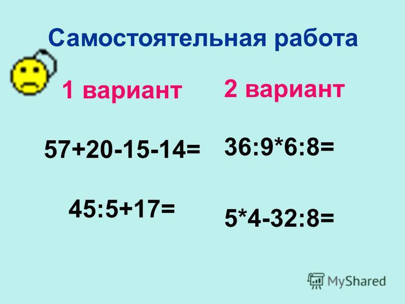 Вывод: В выражениях без скобок сначала выполняют умножение и деление, а затем сложение и вычитание.