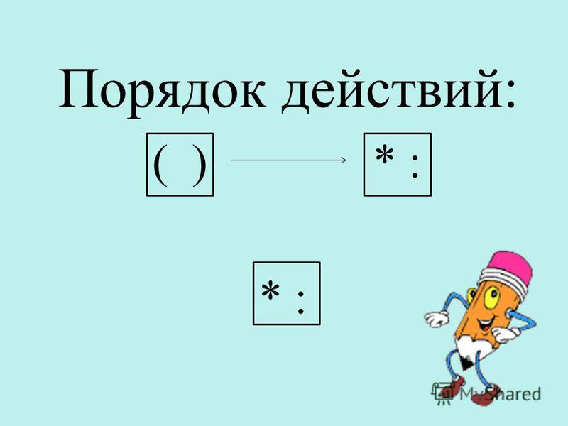 Составьте по схемам выражения и найдите их значение. 20 - 8 8 : 2 : 2 20 - (20 – 8) : 2 = 6 20 – 8 : 2 =16