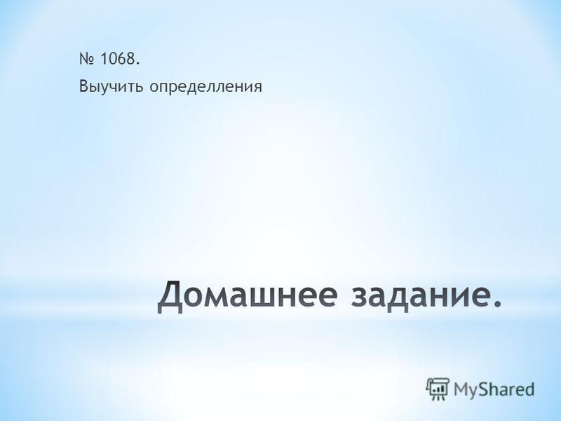 1068. Выучить определения