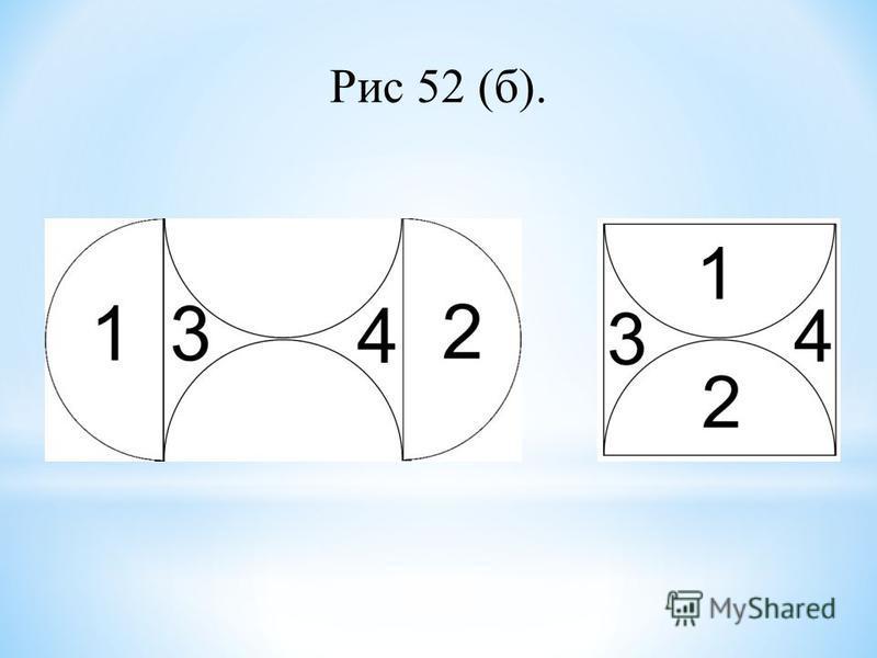 Рис 52 (б).