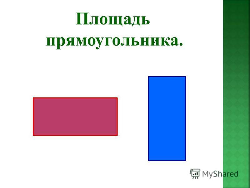 Площадь прямоугольника.