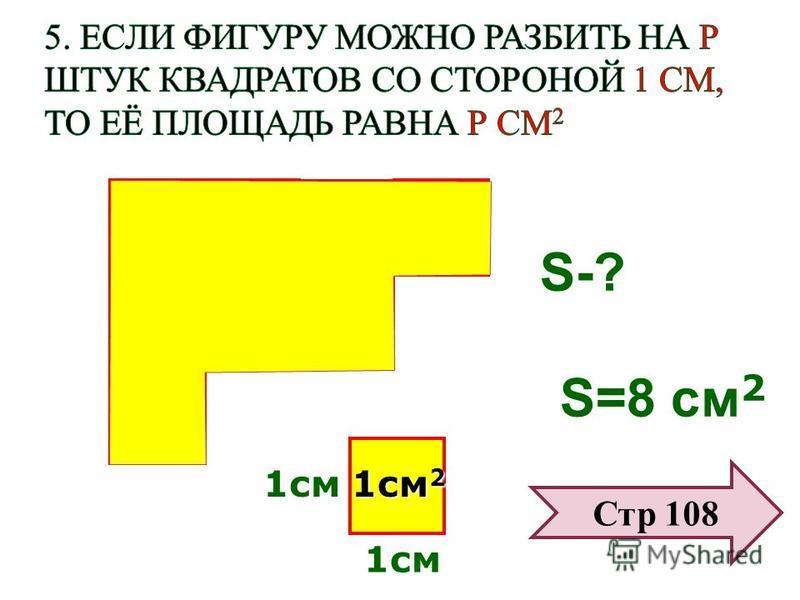 1 см 1 см 2 S-? S=8 см 2 Стр 108