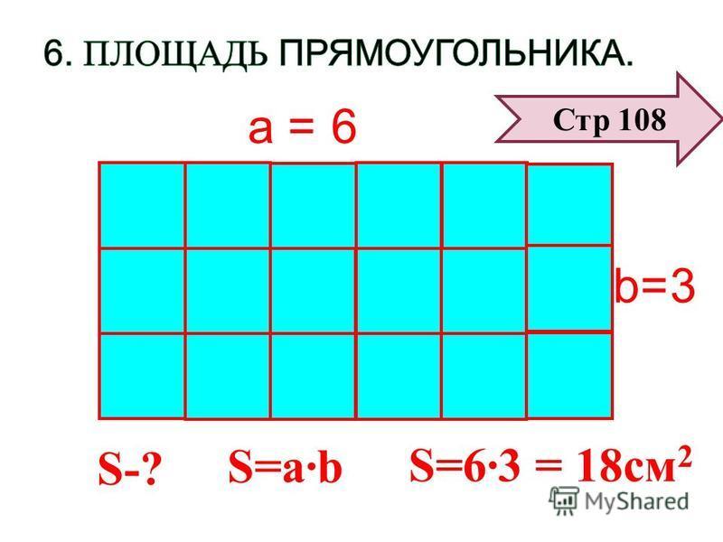 S-? 3 6 а =а = b=b= S=ab S=63 = 18 см 2 Стр 108