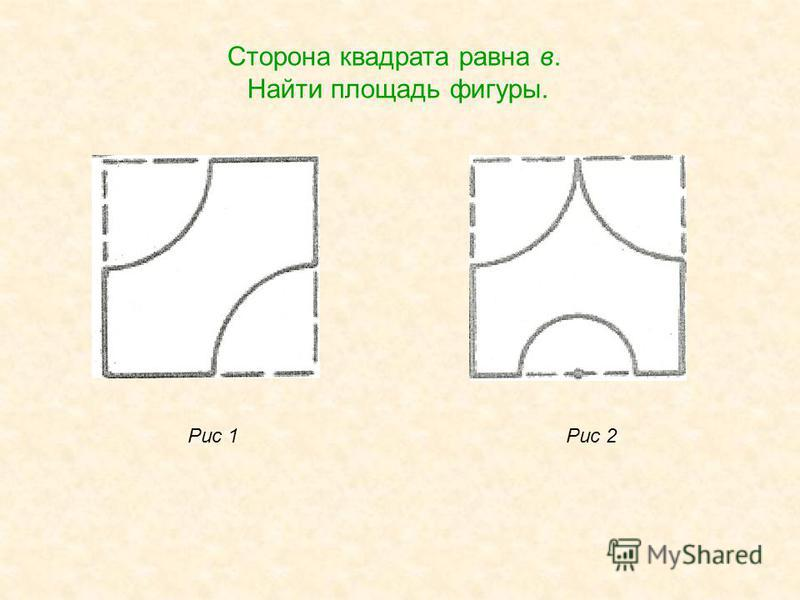 Сторона квадрата равна в. Найти площадь фигуры. Рис 1Рис 2