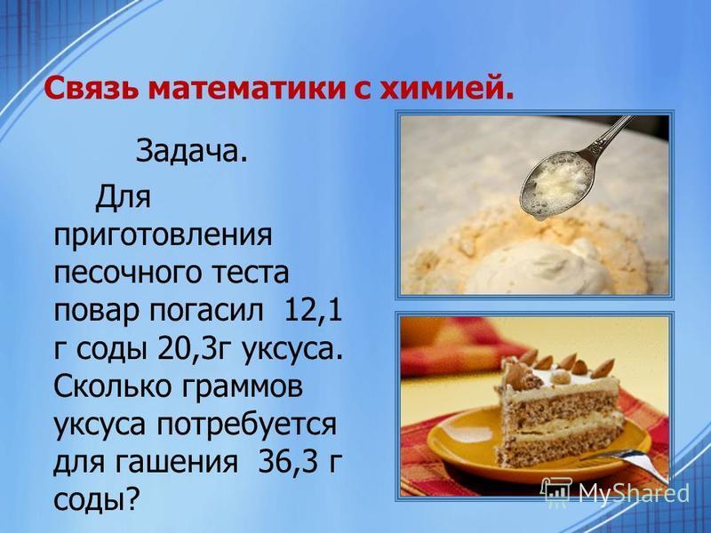 Связь математики с химией. Задача. Для приготовления песочного теста повар погасил 12,1 г соды 20,3 г уксуса. Сколько граммов уксуса потребуется для гашения 36,3 г соды?