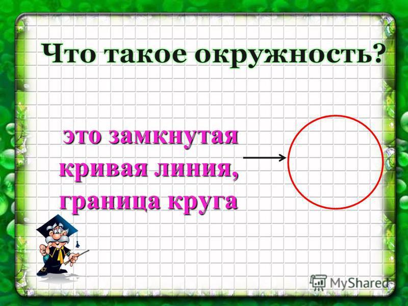 это замкнутая кривая линия, граница круга это замкнутая кривая линия, граница круга