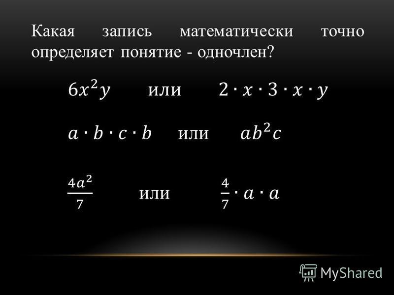 Какая запись математически точно определяет понятие - одночлен?