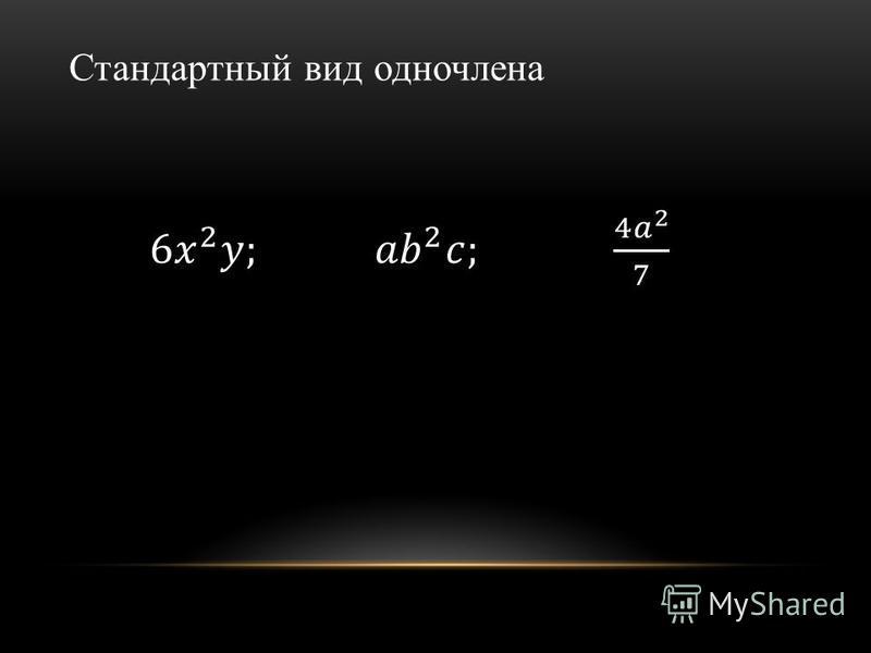 Стандартный вид одночлена