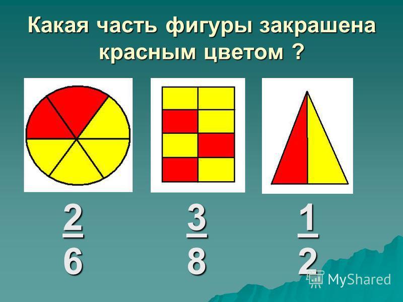 Какая часть фигуры закрашена красным цветом ? 26262626 38383838 12121212