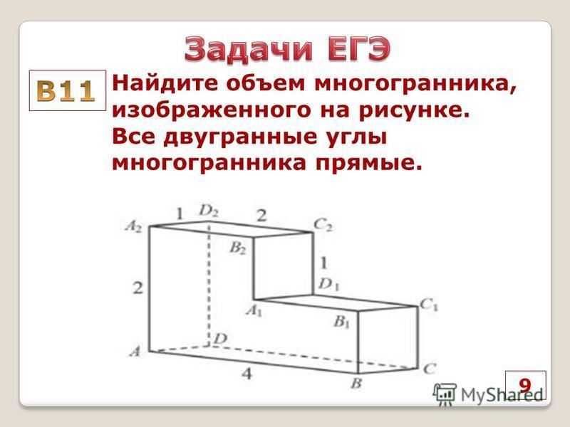 9 Найдите объем многогранника, изображенного на рисунке. Все двугранные углы многогранника прямые.