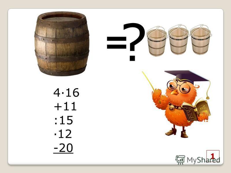 1 = ? 4·16 +11 :15 ·12 -20
