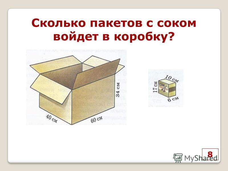 8 Сколько пакетов с соком войдет в коробку?