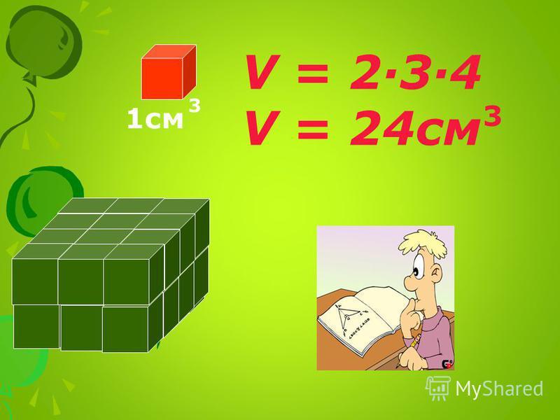 V = 2·3·4 V = 24 см 3 1 см 3