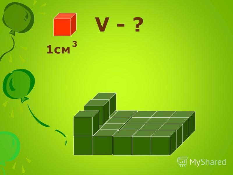 V - ? 1 см 3