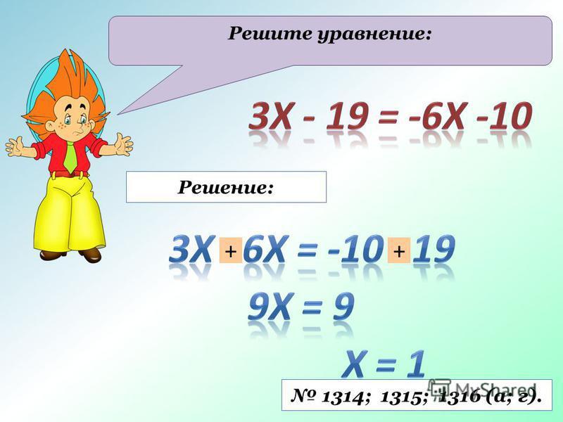 Решение: ++ Решите уравнение: 1314; 1315; 1316 (а; г).