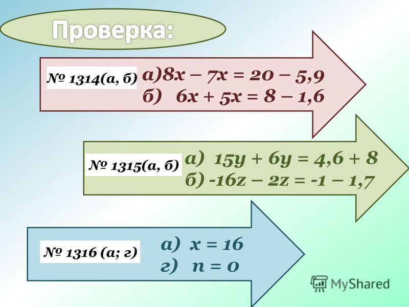 а)8 х – 7 х = 20 – 5,9 б) 6 х + 5 х = 8 – 1,6 1314(а, б) а) 15 у + 6 у = 4,6 + 8 б) -16z – 2z = -1 – 1,7 1315(а, б) а) х = 16 г) п = 0 1316 (а; г)