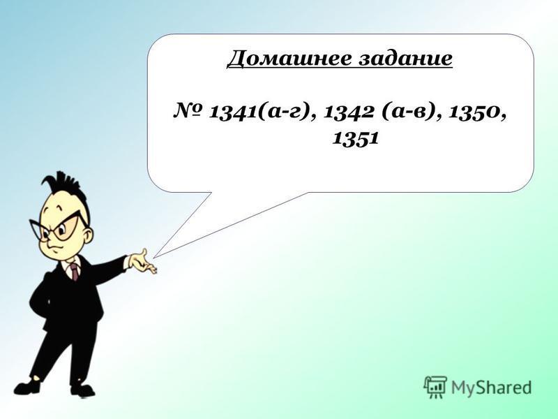 Домашнее задание 1341(а-г), 1342 (а-в), 1350, 1351