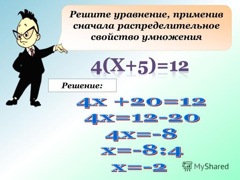 Решите уравнение, применив сначала распределительное свойство умножения Решение: