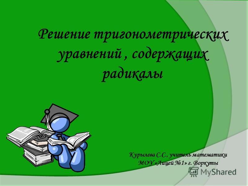 Курылева С.С., учитель математики МОУ «Лицей 1» г. Воркуты