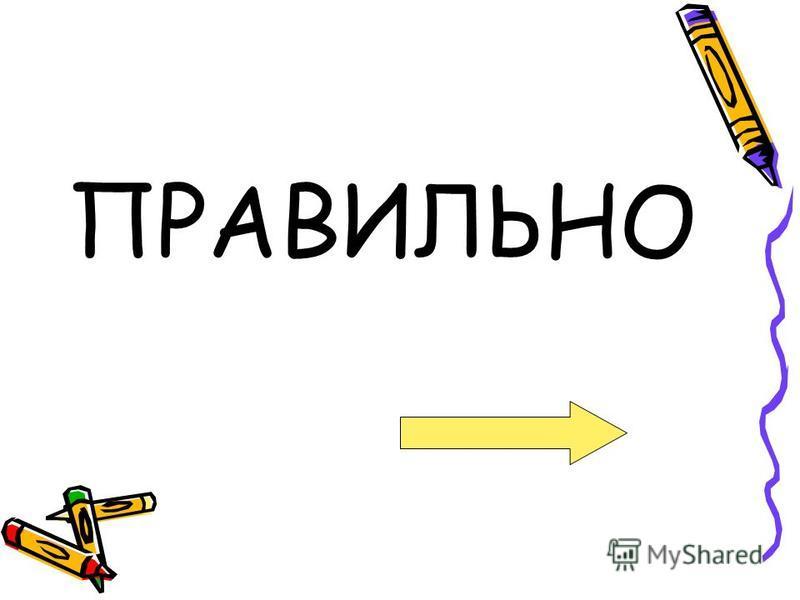 ПРАВИЛЬНО