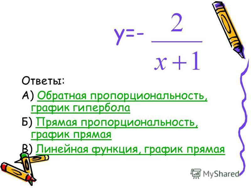 у=- Ответы: А) Обратная пропорциональность, график гипербола Обратная пропорциональность, график гипербола Б) Прямая пропорциональность, график прямая Прямая пропорциональность, график прямая В) Линейная функция, график прямая Линейная функция, графи