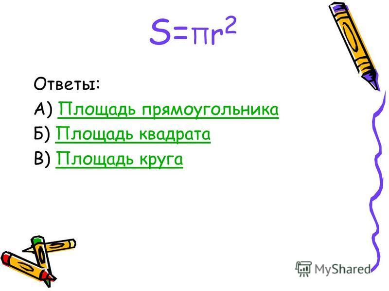 S= П r 2 Ответы: А) Площадь прямоугольника Б) Площадь квадрата В) Площадь круга