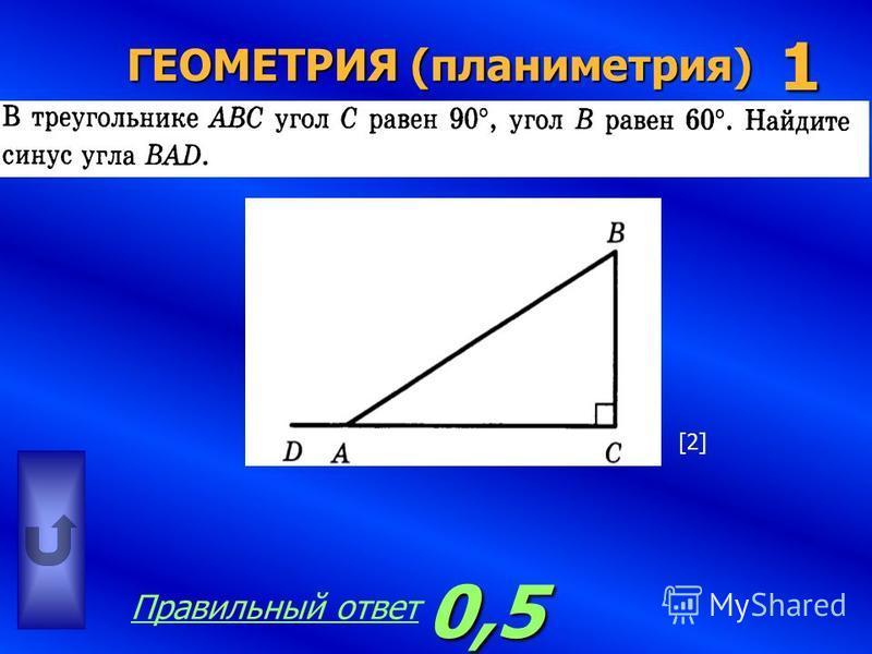 ГЕОМЕТРИЯ (планиметрия) Найдите площадь трапеции, вершинами которой являются точки с координатами (1; 6), (7; 6), (4; 1), (2; 1) 1 20 Правильный ответ [2][2]
