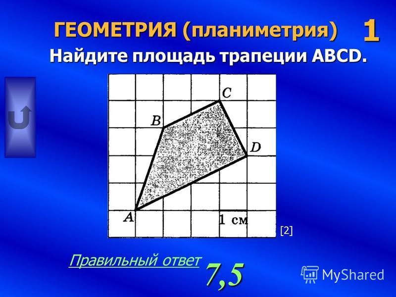 ГЕОМЕТРИЯ (планиметрия) 1 0,5 Правильный ответ [2][2]