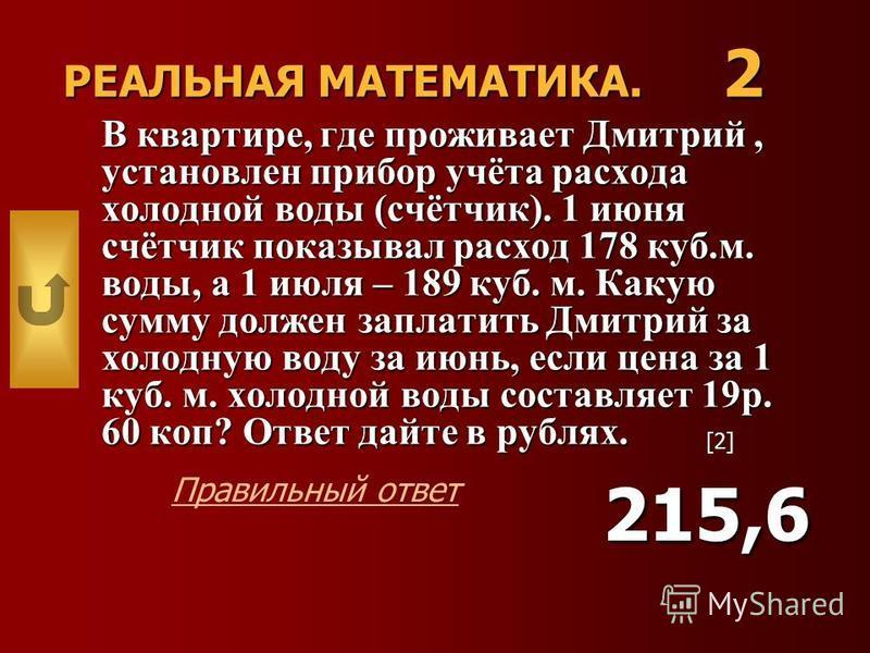 РЕАЛЬНАЯ МАТЕМАТИКА. Шоколадка стоит 30 рублей. В воскресенье в супермаркете действует специальное предложение: заплатив за две шоколадки, покупатель получает три, одну в подарок? 2 Правильный ответ 9 [2][2]