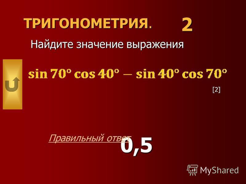 ТРИГОНОМЕТРИЯ. В треугольнике АВС угол С равен 90 градусов, АВ = 8, ВС = 2. Найдите sin A. 2 0,25 0,25 Правильный ответ [2][2]