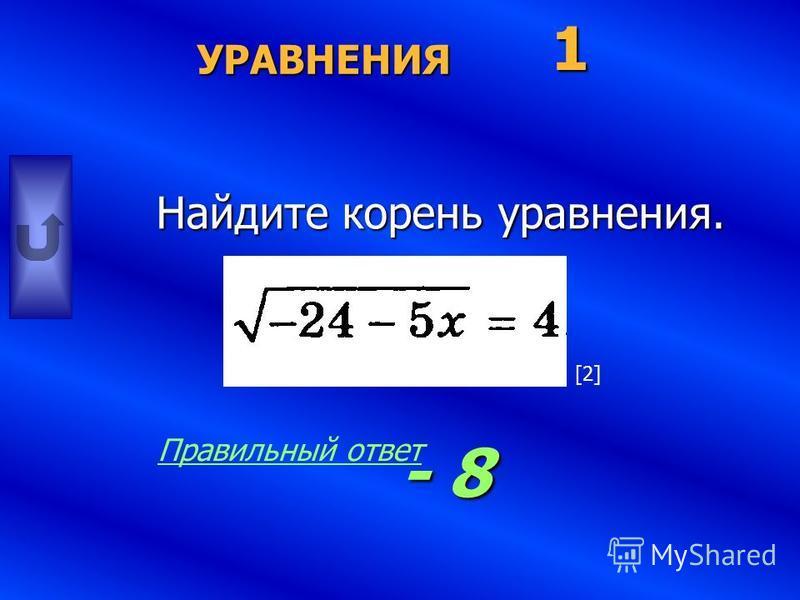 УРАВНЕНИЯ Найдите корень уравнения 1 42 Правильный ответ [2][2]