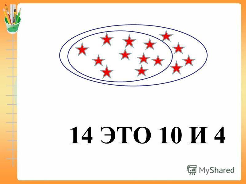 18 ЭТО 10 И 8