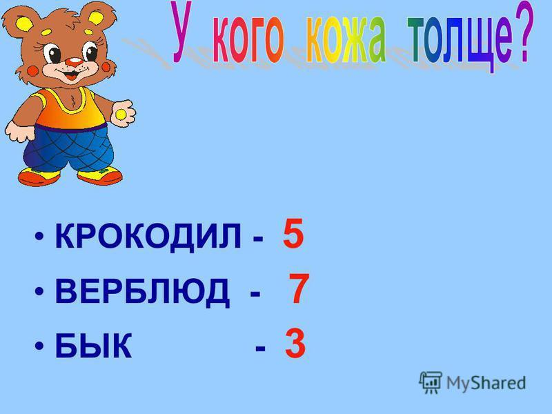 КРОКОДИЛ - 5 ВЕРБЛЮД - 7 БЫК - 3