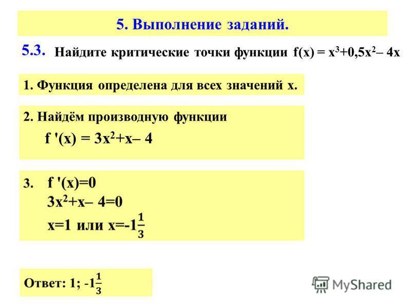 5. Выполнение заданий. 5.3. Найдите критические точки функции f(х) = х 3 +0,5 х 2 – 4 х 1. Функция определена для всех значений х. 2. Найдём производную функции f '(х) = 3 х 2 +х– 4