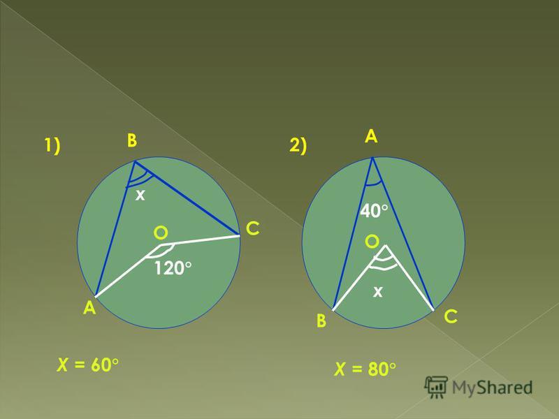 В А С О 120 х 1)2) В 40 А С О Х = 60 х Х = 80