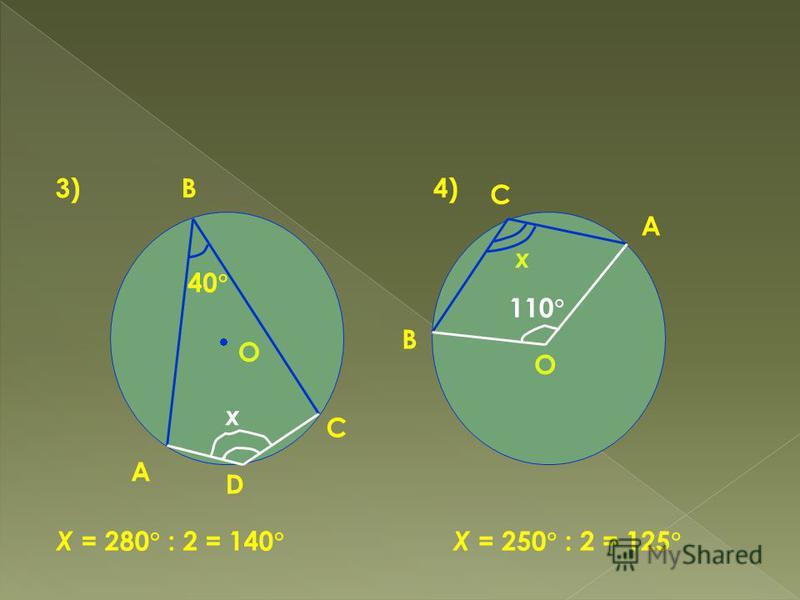 3)4) В А С О D х 40 Х = 280 : 2 = 140 О 110 х В А С Х = 250 : 2 = 125