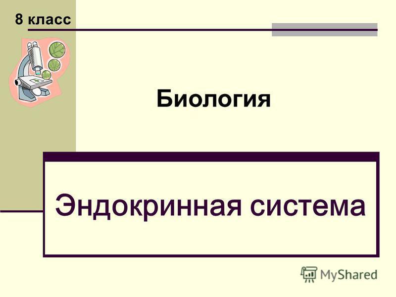 Эндокринная система Биология 8 класс