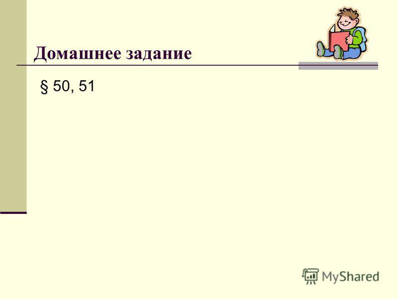 Домашнее задание § 50, 51