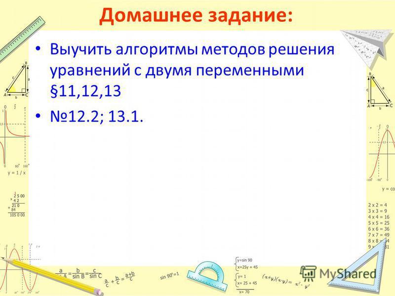 Домашнее задание: Выучить алгоритмы методов решения уравнений с двумя переменными §11,12,13 12.2; 13.1.