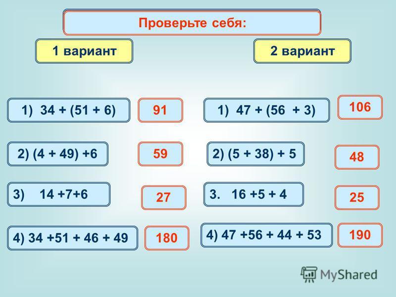 1 вариант 2 вариант Самостоятельная работа 1) 34 + (51 + 6)91 1) 47 + (56 + 3) 106 2) (4 + 49) +62) (5 + 38) + 5 3) 14 +7+63. 16 +5 + 4 4) 34 +51 + 46 + 49 4) 47 +56 + 44 + 53 59 48 2725 180 190 Проверьте себя: