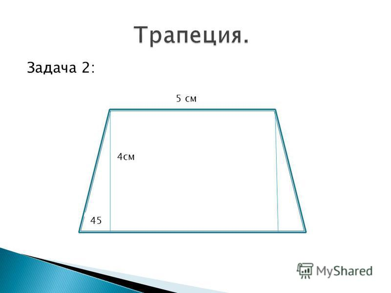 Задача 2: 45 5 см 4 см