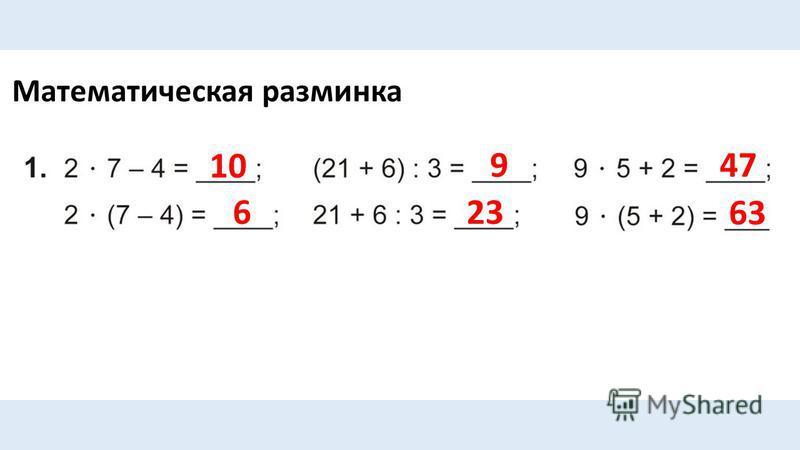 10 6 9 23 47 63 Математическая разминка