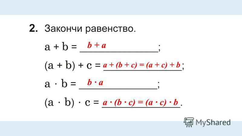 b + a a + (b + c) = (a + c) + b b a a (b c) = (a c) b