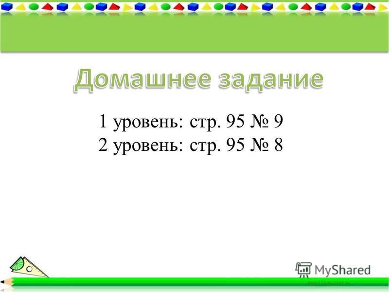 1 уровень: стр. 95 9 2 уровень: стр. 95 8
