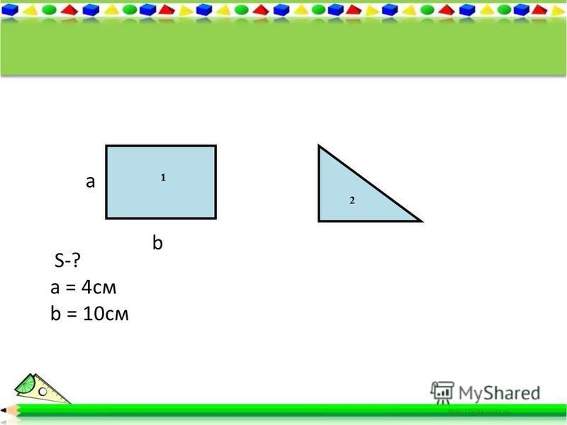 1 2 а b S-? а = 4 см b = 10 см