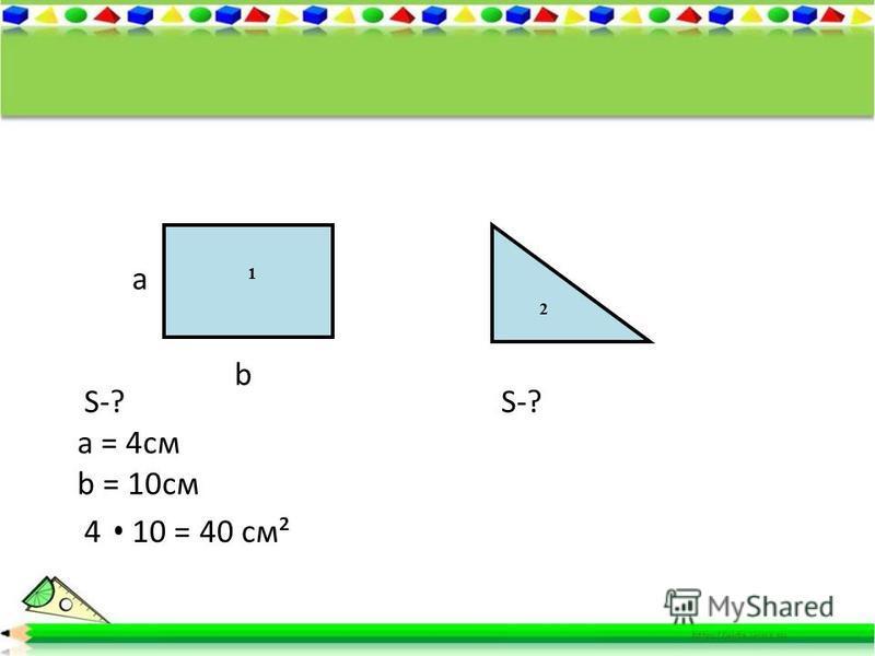 1 2 а b S-? а = 4 см b = 10 см 410 = 40 см² S-?