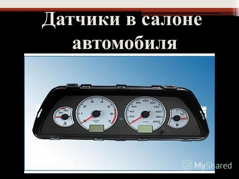 Датчики в салоне автомобиля